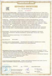 Сертификат ООО Кварцевые обогреватели