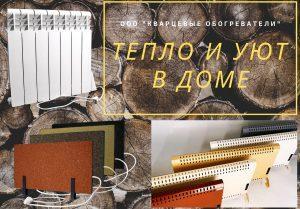 Выбор для дома: кварцевый обогреватель, электрический конвектор или электрическая батарея?
