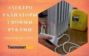 Собрать электрорадиаторсвоими руками