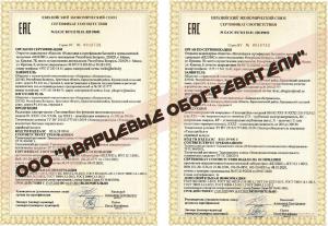 Сертификат качества ТеплопитБел