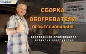 Сборка кварцевого обогревателя ТеплопитБел профессионально