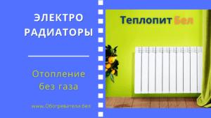 Электрические радиаторы ТеплопитБел - отопление дома без газа