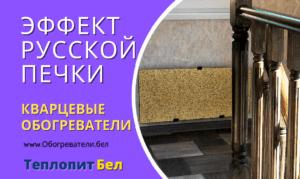 Кварцевые обогреватели: эффект русской печки
