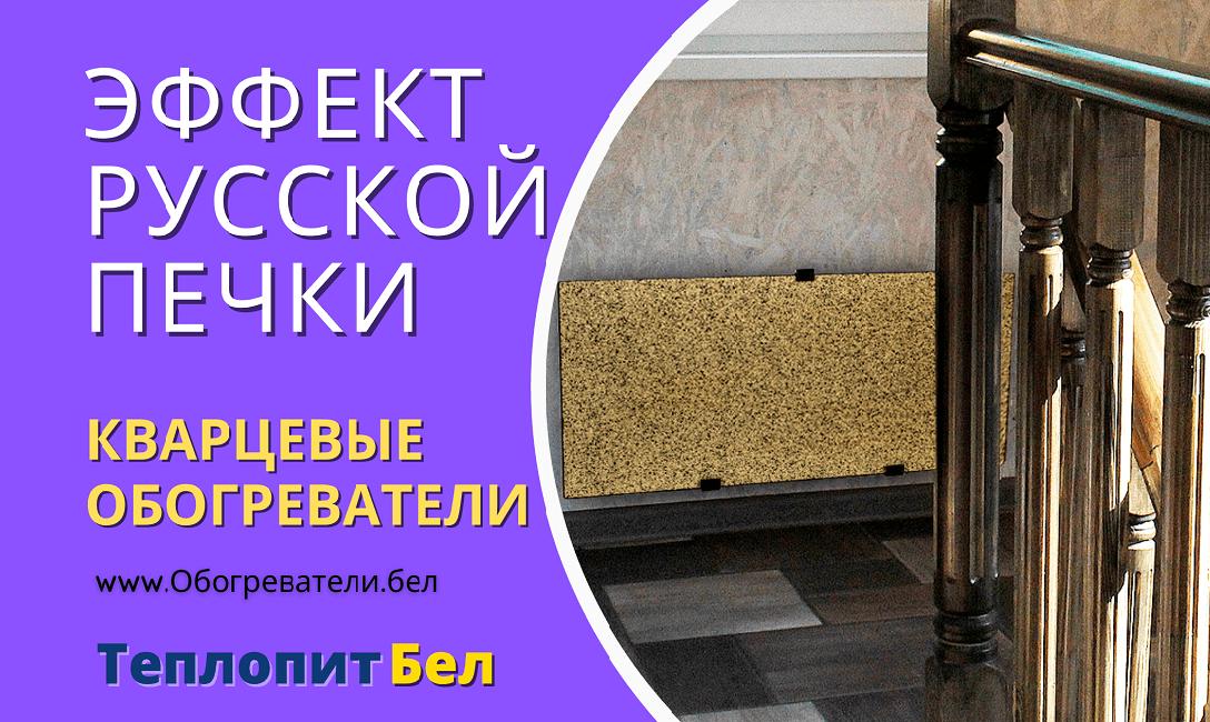 Эффект русской печки от ТеплопитБел