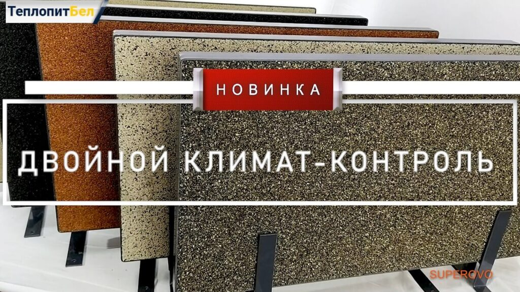 Производство ТеплопитБел Барановичи