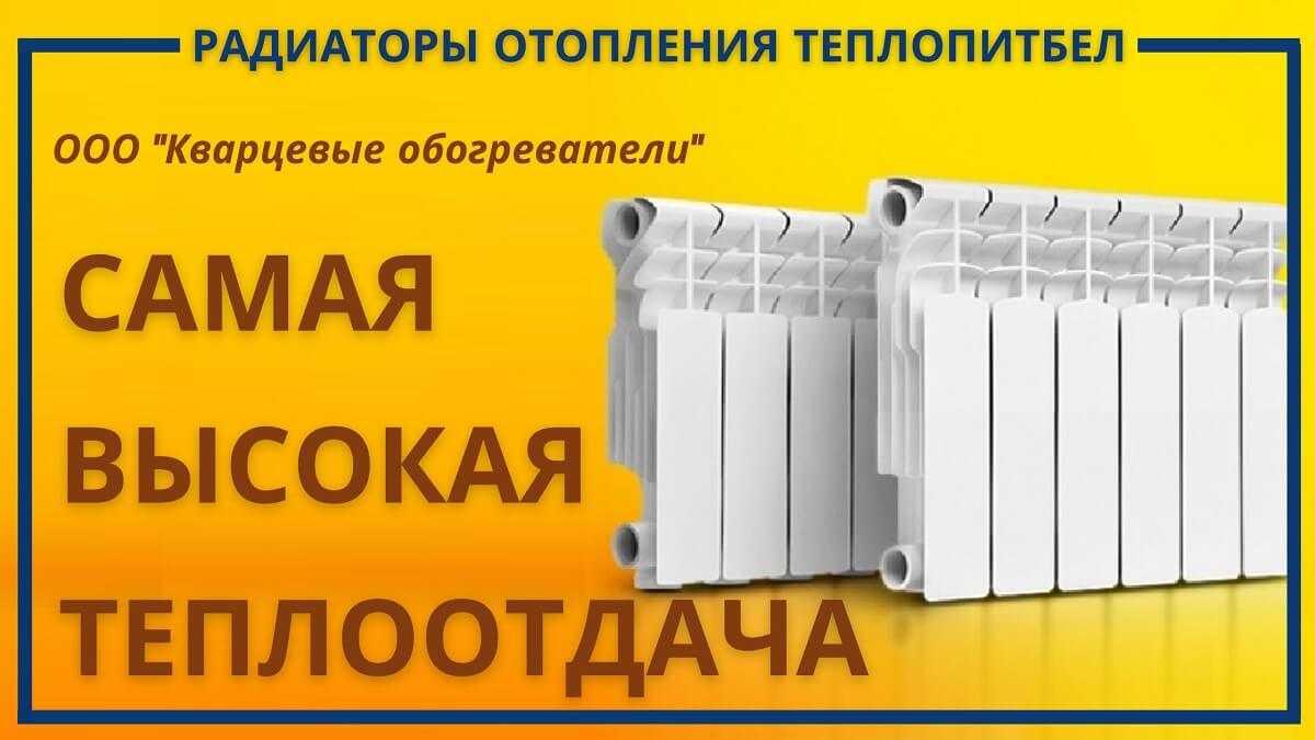 Радиаторы с высокой теплоотдачей