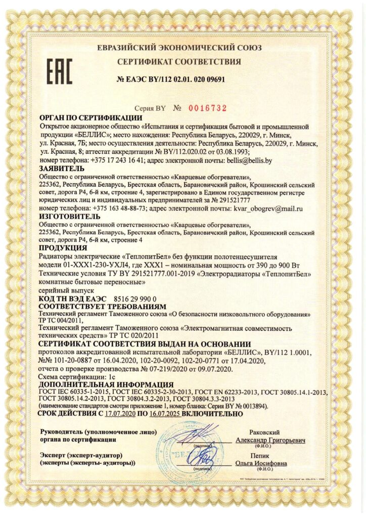 Сертификаты качества ТеплопитБел