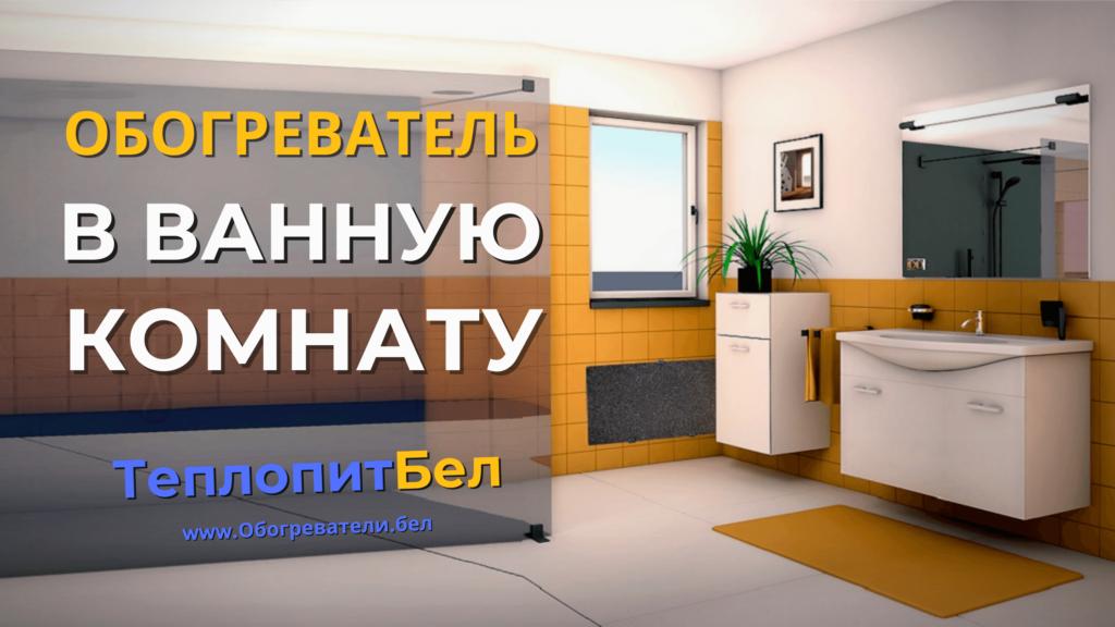 Обогреватель в ванную комнату ТеплопитБел