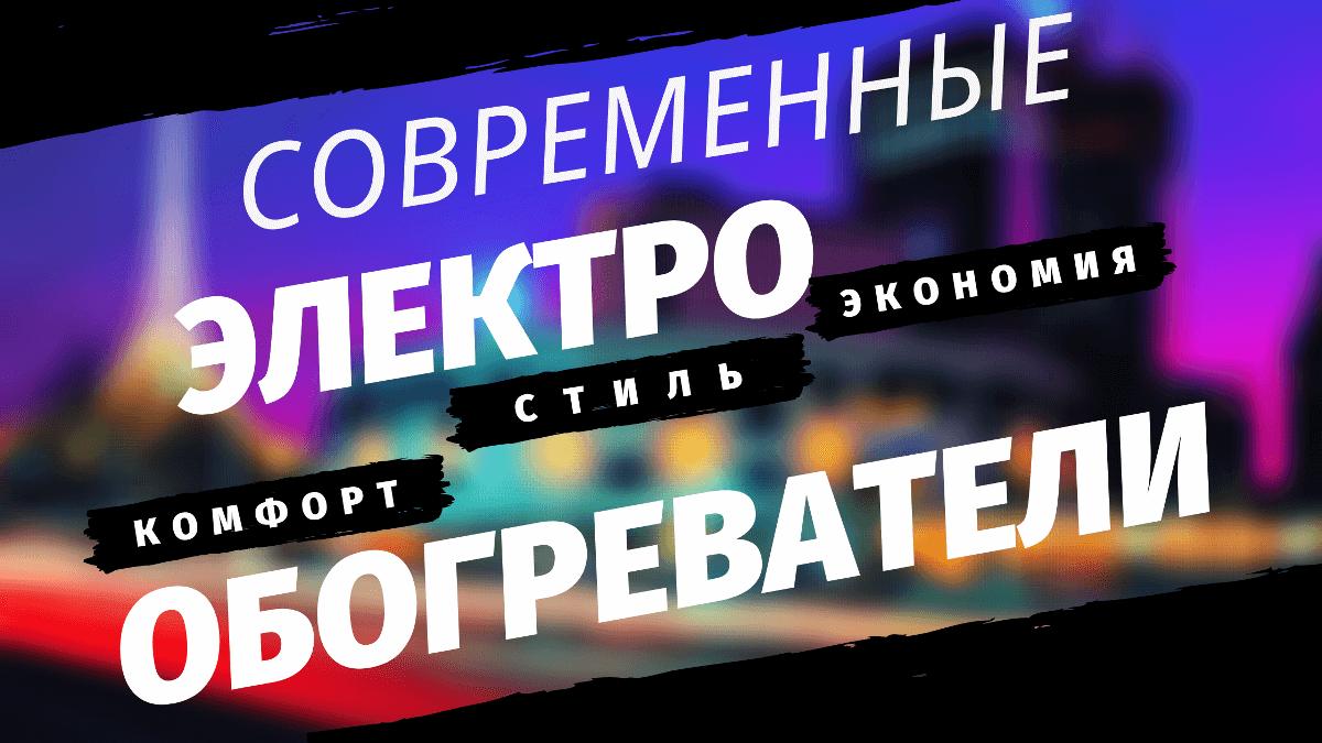 Элеткрообогреватели ТеплопитБел