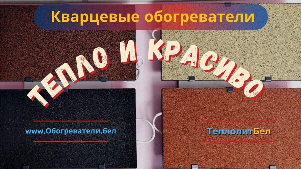 Кварцевый обогреватель ТеплопитБел