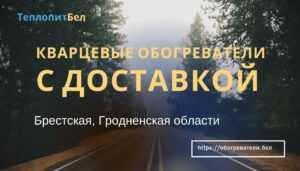 Доставка обогревателей ТеплопитБел