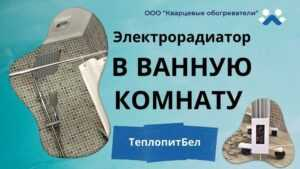 Электрорадиатор в ванную комнату
